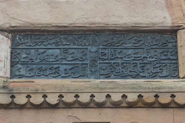 Arabische Inschrift über dem Portal