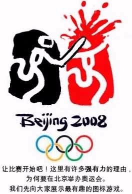Logo-Spielerei: Beijing 2008